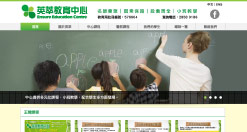 網頁設計 - Ensure Education Centre